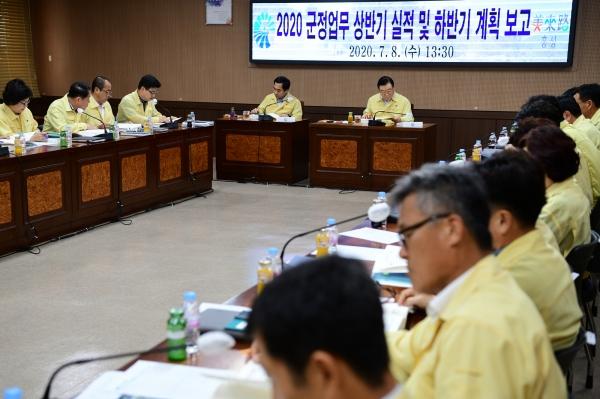 홍성군, 2020 군정업무 상반기 실적 및 하반기 계획 보고회 개최