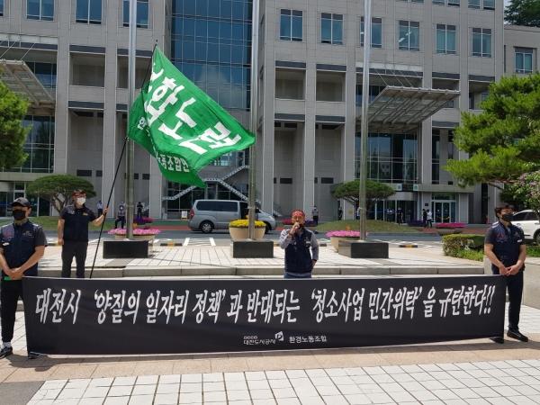 """대전도시公-5개구청 환경노조 """"청소사업 민간위탁 절대 안돼"""""""